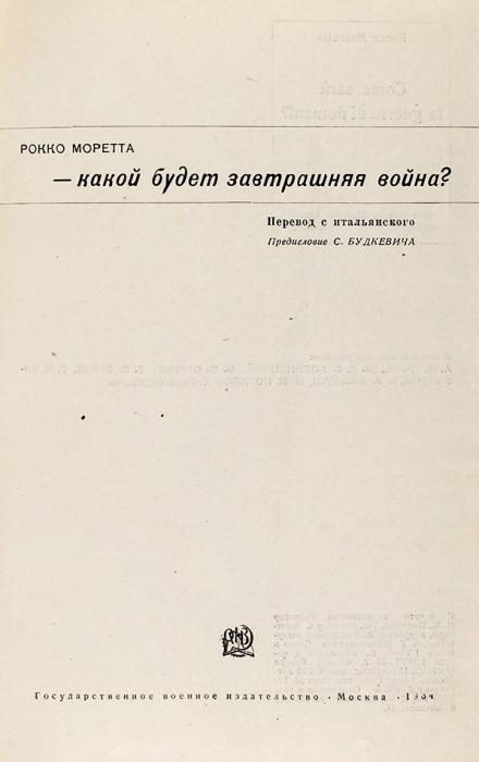 Моретта, Р.Какой будет завтрашняя война?/ пред. С.Будкевича. М.: Воениздат, 1934.