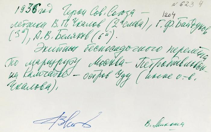 Фотография «Герои Советского Союза, летчики В.Чкалов, Г. Байдуков, А.Беляков»/ фот. В.Микша [автограф]. [М.], 1936.