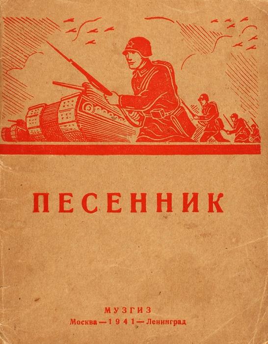 [Сталин— наша слава боевая, Сталин— нашей юности полет] Песенник. М.; Л.: Музгиз, 1941.