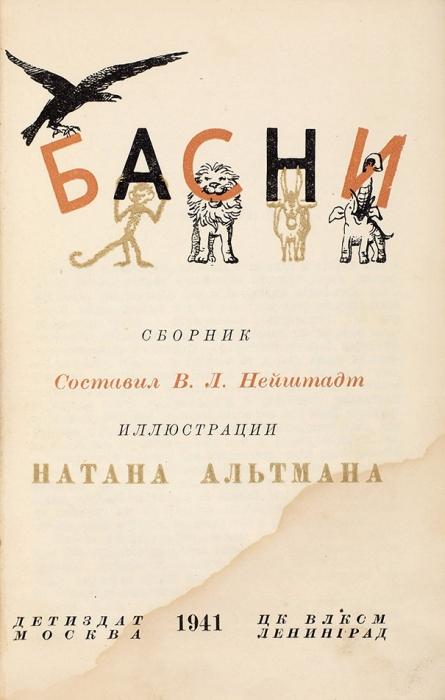Басни/ сост. В.Л. Нейштадт; ил. Н.Альтмана. М.; Л.: Детиздат, 1941.