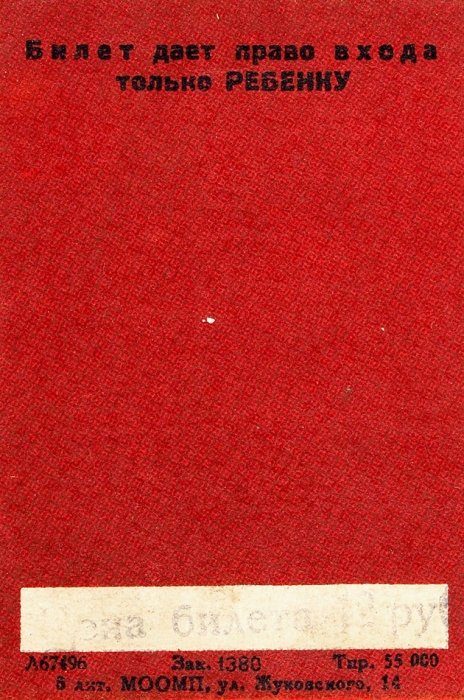 Пригласительный билет нановогоднюю елку профсоюзов. М., 1941.