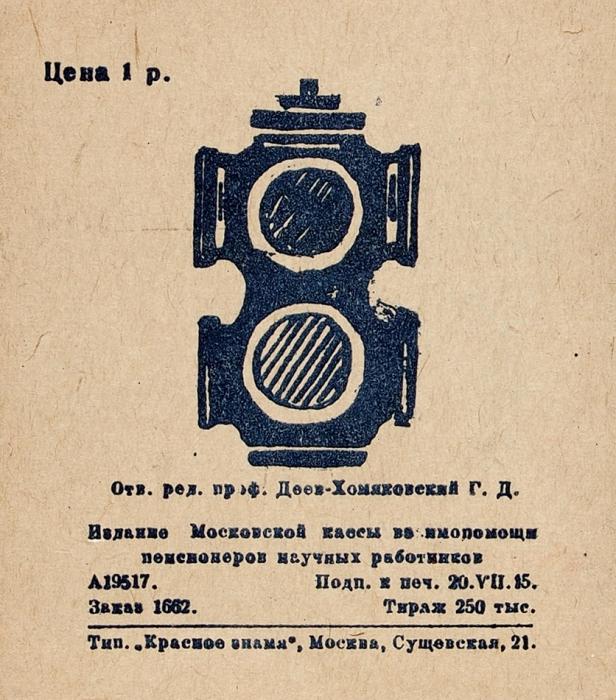 [Книжка-раскладушка] Сашин, Я.Постовой. [Стихи]. М.: Тип. «Красное время», издание Московской кассы взаимопомощи пенсионеров научных работников, [1945].