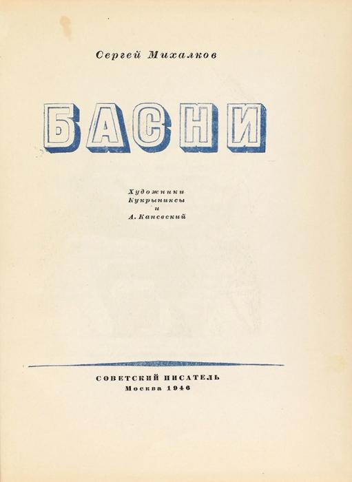 Михалков, С.В. [автограф]. Басни/ худ. Кукрыниксы иА.Каневский. М.: Советский писатель, 1946.