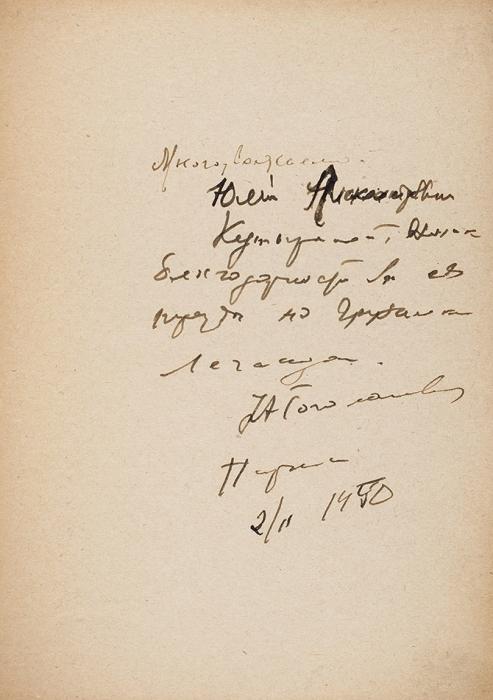 Смирнова-Макшеева, Т. [автограф ?] Тайна Казбека. (Грузинская легенда встихах 16-17века). Втрех частях. Париж, 1947.