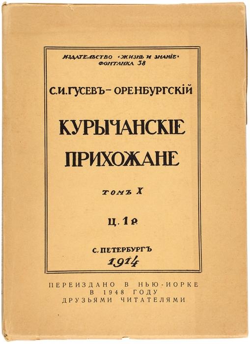 Гусев-Оренбургский, С. [автограф] Курычанские прихожане. Нью-Йорк, 1948.
