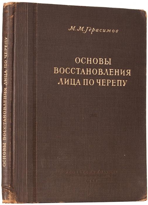 ГерасимовМ. [автограф] Основы восстановления лица почерепу. М.: Советская наука, 1949.