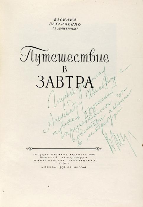 [Уволен заКларка исоветских диссидентов] Захарченко, В. [автограф] Путешествие взавтра. М.; Л.: Детгиз, 1952.