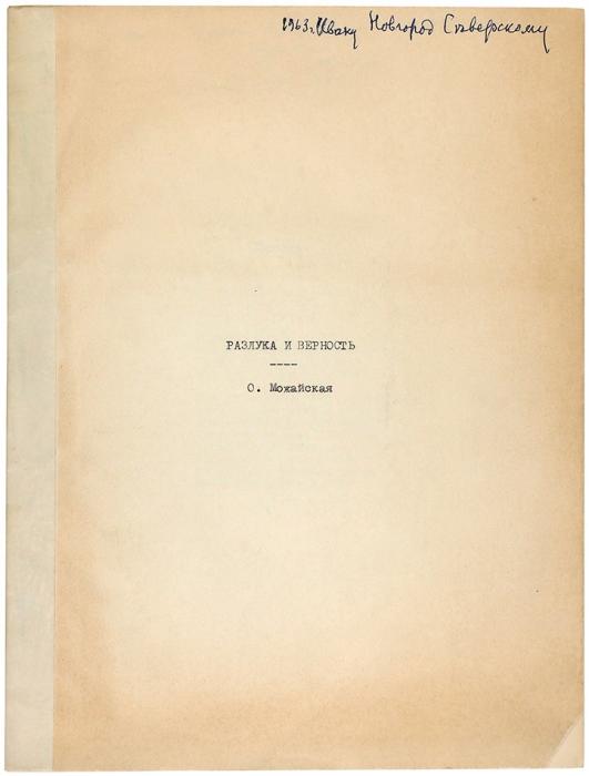 Можайская, О. [автографы] Разлука. [Сборник стихов]. Париж, [1963].