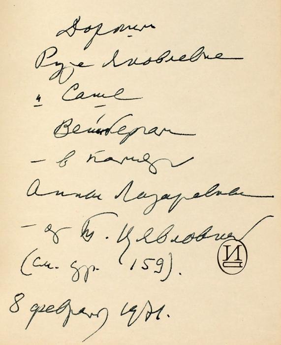 Цявловская, Т. [автограф] Рисунки Пушкина. М.: Искусство, 1970.