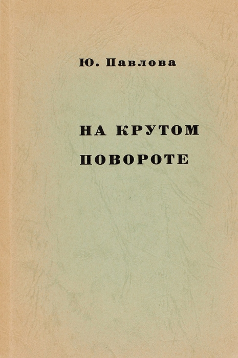 Павлова, Ю. [автограф] Накрутом повороте. Второй сборник стихов. Франкфурт-на-Майне: Посев, 1972.