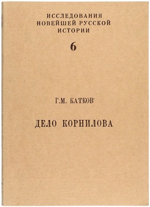 Катков, Г.Дело Корнилова/ под общ. ред. А.Солженицына. Париж: Ymca-press, 1987.