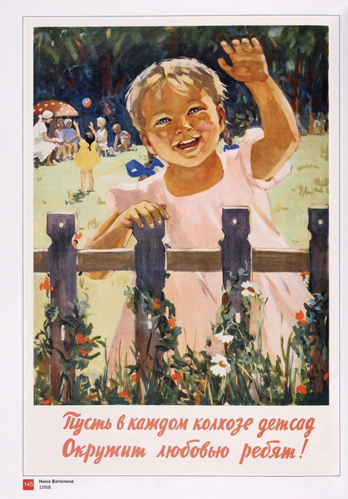 Снопков, А., Снопков, П., Шклярук, А.Материнство идетство врусском плакате: альбом. М.: Контакт-культура, 2006.