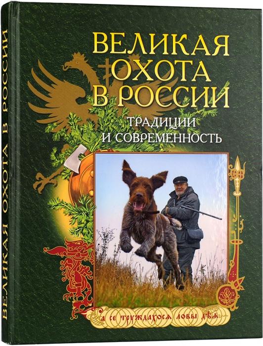 Донец, В.Великая охота вРоссии. Традиция исовременность. М., 2006.