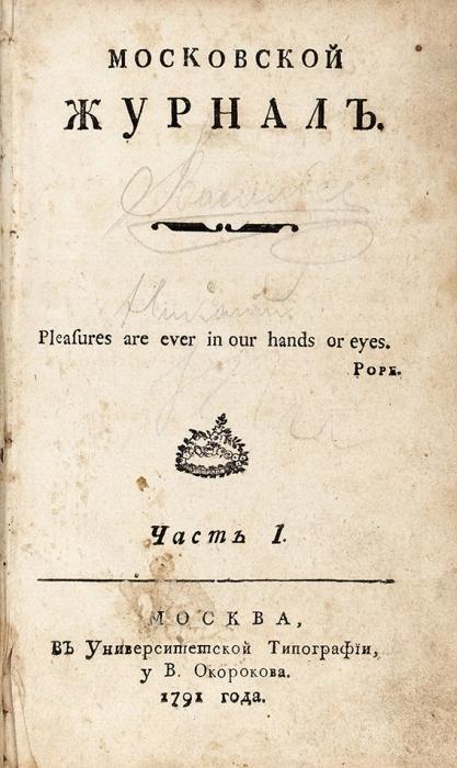 [Первое издание] Московский журнал. Ч. 1, [в3кн.] кн. 1-3. М.: ВУнив. тип., уВ.Окорокова, 1791.