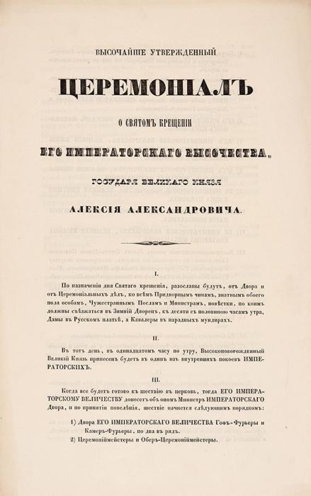 Лот изшести Высочайших церемониалов оСвятом Крещении царских особ. СПб., 1832-1869.