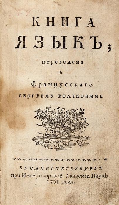 Борделон, Л.Книга Язык/ пер. С.Волчкова. СПб.: При Импер. Акад. наук, 1761.