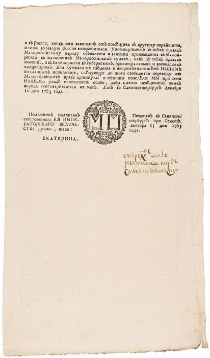 Указ Екатерины IIо свободном переходе крестьян Малороссии сместа наместо от15декабря 1763г.