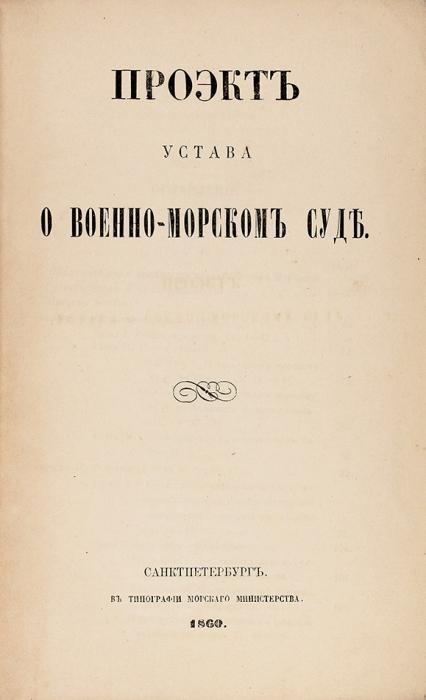 Проэкт Устава овоенно-морском суде. СПб.: Тип. Морского министерства, 1860.