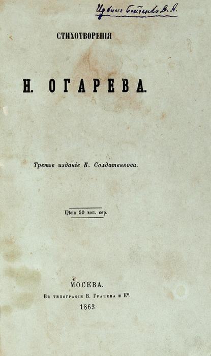 Стихотворения Н. Огарева. 3-е изд. М.: Тип. В.Грачева иК°, 1863.