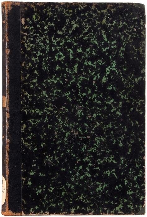 [Два годовых комплекта] Знание. Ежемесячный научный икритико-библиографический журнал. №1-12 за1874г., №1-12 за1876г. СПб.: Тип. В.Демакова, 1874-1876.