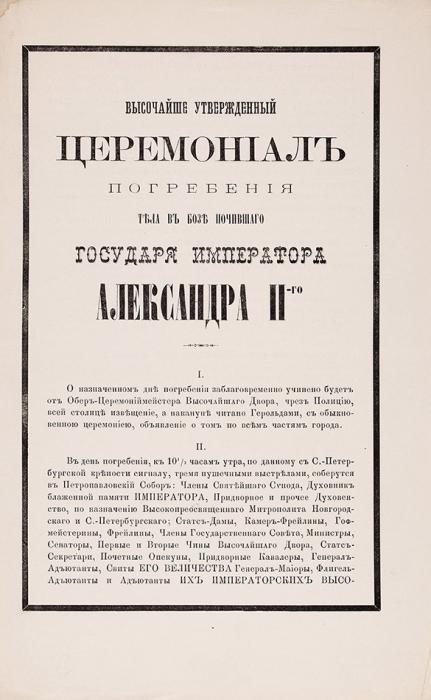 Лот изтрех высочайших церемониалов погребения царских особ. СПб., 1881-1899.