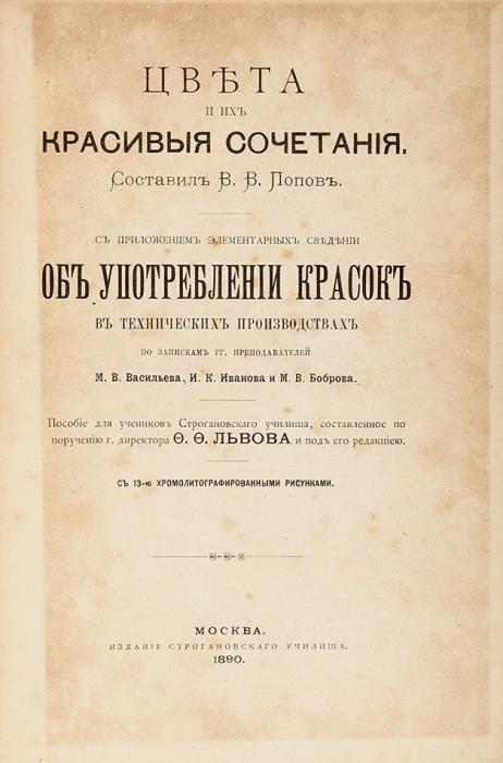 Попов, В.В. Цвета иихкрасивые сочетания. М.: Изд. Строгановского училища, 1890.