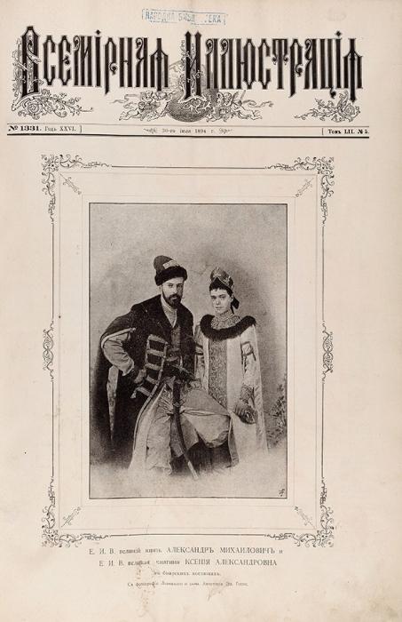 Всемирная иллюстрация. Т. 52: Июль-декабрь 1894. СПб.: Изд. Э.Гоппе, 1894.