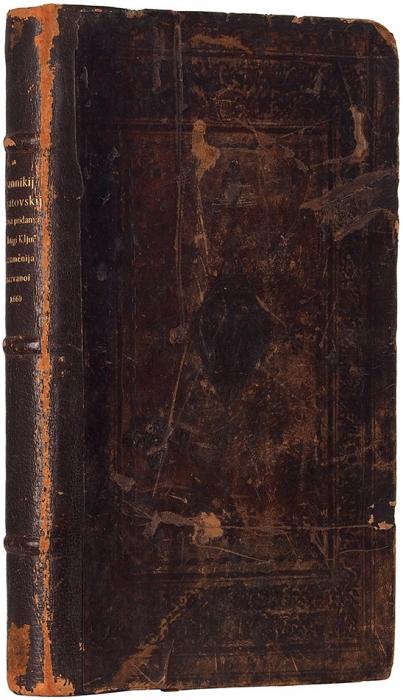 [Иоанникий Галятовский]. Казания, приданные докниги Ключ разумения. Киев: Тип. Печерской лавры, 1660.