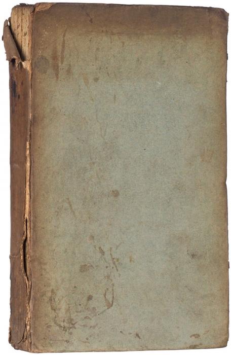 [Перевод Д. Фонвизина] Битобе, П.Ж. Иосиф. Вдевяти песнях/ [пер. Д.И. Фонвизин]. [В2ч. Ч. 1-2]. 3-е изд. СПб.: [Тип. Богдановича], 1790.