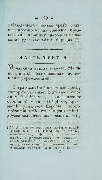 Карамзин, Н.Историческое похвальное слово Екатерине Второй. М.: ВУниверситетской тип.уЛюбия, Гария иПопова, 1802.
