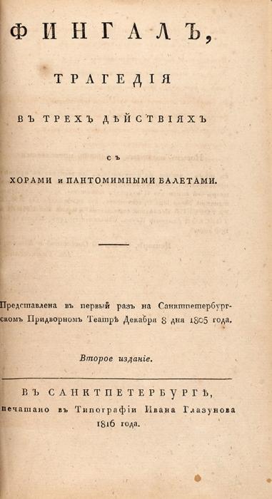 Издательский конволют произведений Владислава Озерова. 1816-1819.