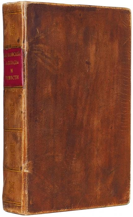[«Редко встречающееся издание...»] Жуковский, В.А. Баллады иповести. В2ч. Ч. 1-2. СПб.: ВВоенной тип. Главного Штаба Е.И.В., 1831.