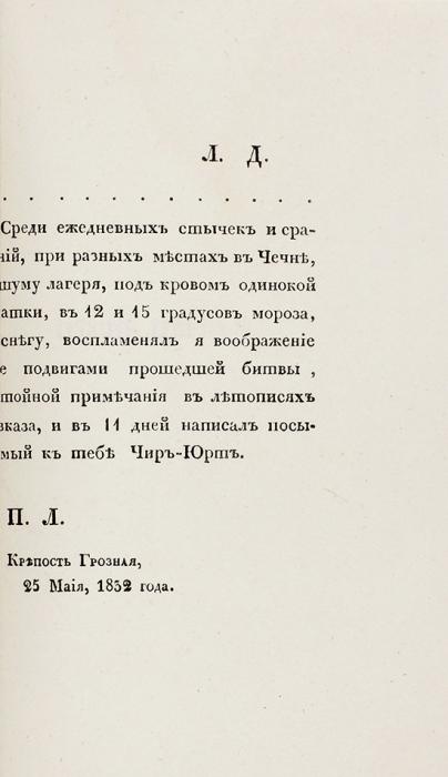 [Редчайшая] Полежаев, А.Эрпели иЧир-Юрт. Две поэмы А.Полежаева. М.: Тип. Лазаревых Института Восточных Языков, 1832.