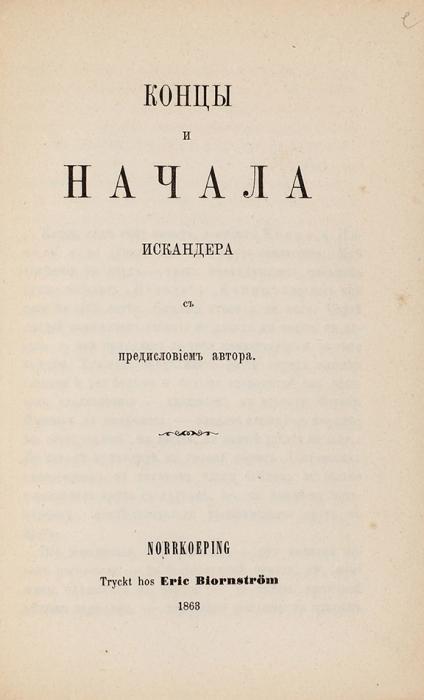 [Прекрасный вид]. [Герцен, А.И.] Концы иначала Искандера спредисловием автора. [Берн: Тип. В.И. Бакста], 1863.