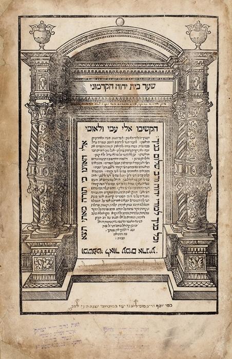 [Редчайший палеотип] Тора. [Наиврите]. Венеция: Типография Даниэля Бомберга, 1548.