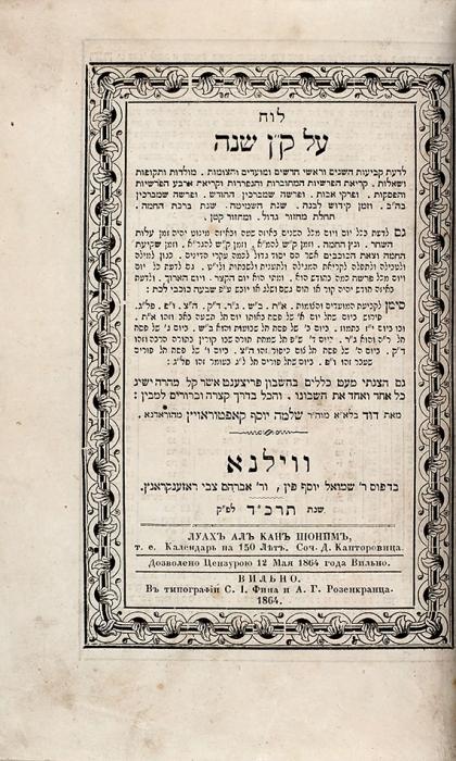 Луах алкан шоним, т.е. Календарь на150 лет/ соч. Д.Канторовица. [Наидиш]. Вильно: Тип. С.И. Фина иА.Г. Розенкранца, 1864.