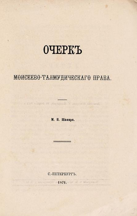 Шафир, М.П. Очерк моисеево-талмудиеского права. СПб.: Тип. А.О. Цедербаума, 1871.