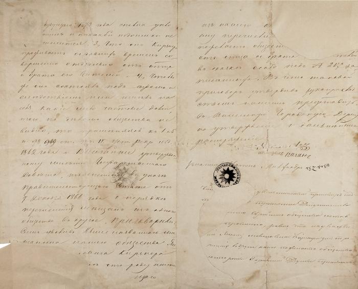 Общественный приговор Скипитского еврейского общества поповоду Янкеля Мовшовича Кирзнера от25сентября 1872года.