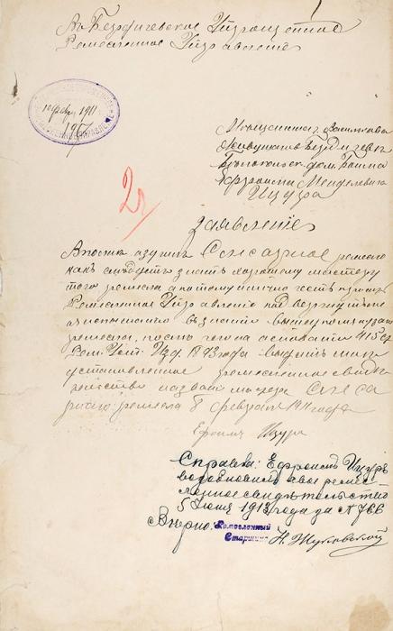 Рукописное заявление вБердичевское Центральное Ремесленное Управление отмещанина Ефраима Менделевича Ицура.1893.
