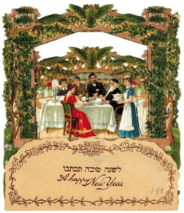 Объемная раскладная открытка сизображением сукки ипоздравлением сНовым годом. [Иврит, английский]. Нью-Йорк; Германия: Hebrew Publishing Company, [1906-1912].