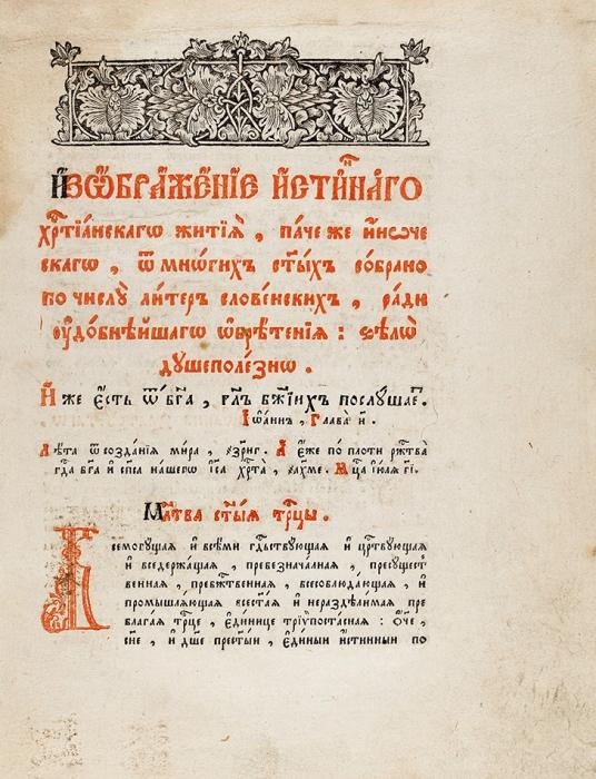 Альфа иОмега. Вильно: ВТип. Его Королевского Величества Станислава Августа, 1786.
