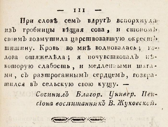 [Двойной дебют 14-летнего В. Жуковского] Приятное иполезное препровождение времени. Ч. 16. М.: ВУниверситетской тип.уРидигера иКлаудия, 1797.