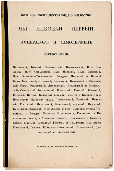 [Император Николай I] Статут Ордена Святого Великомученика иПобедоносца Георгия. СПб., 1833.