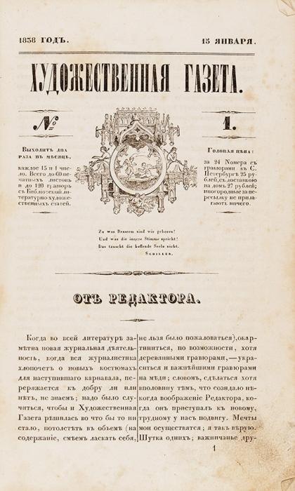 Художественная газета.1838. №1-12. СПб.: ВТип. А.Плюшара, 1838.