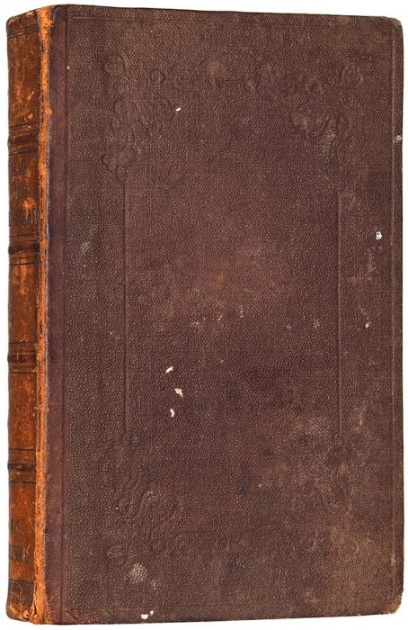 Корф, М.А. Жизнь графа Сперанского. [В2т.]. Т. 1-2. СПб.: Издание Императорской Публичной Библиотеки, 1861.