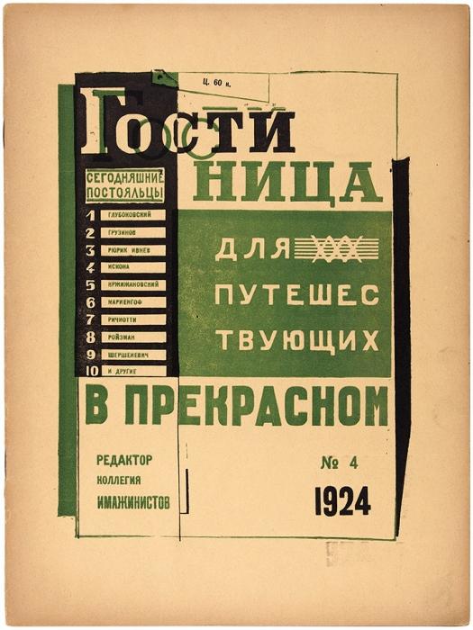 [Полный комплект!] Гостиница для путешествующих впрекрасном. №1-4 (все, что вышло). М.: Ассоциация вольнодумцев, 1922-1924.