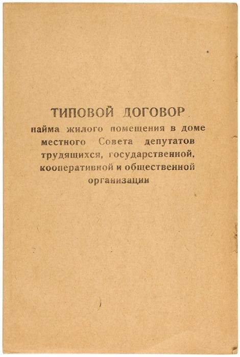 Паспорт квартиры №179 Светланы Аллилуевой вДоме наНабережной (ул. Серафимовича д.2). [24мая 1963].