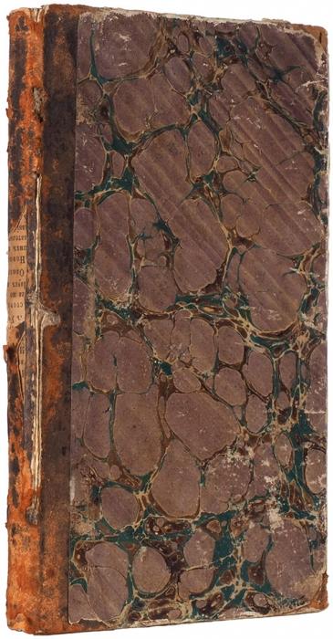 Кошанский, Н.Частная риторика. 5-е изд. СПб.: ВТип. Мин. внут. дел, 1840.