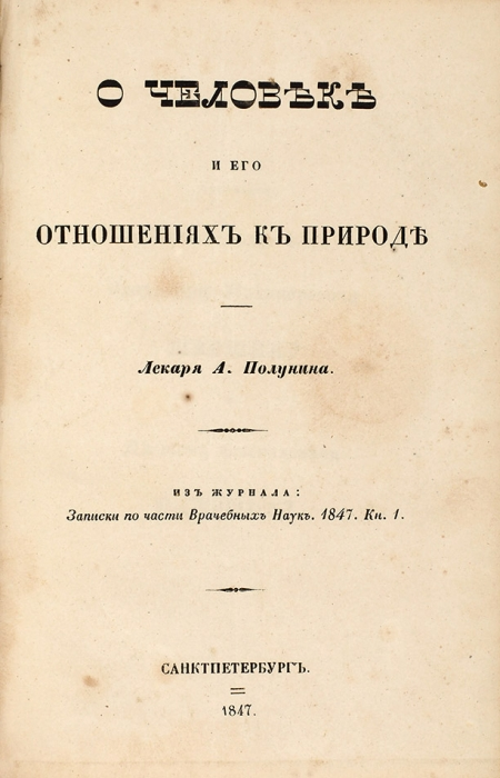 Медицинский конволют. Шесть книг. 1845-1848.
