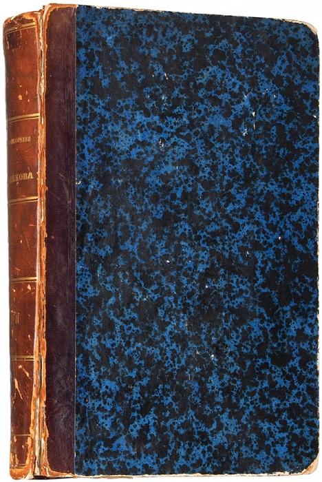 Стихотворения Аполлона Майкова. [В2кн.]. Кн. 1-2. СПб.: Изд. графа Г.А. Кушелева-Безбородко, 1858.
